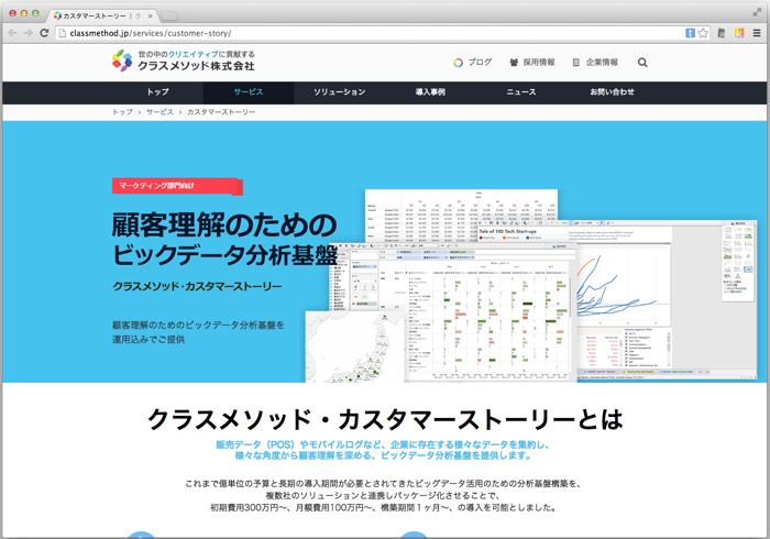 cm-customer-story