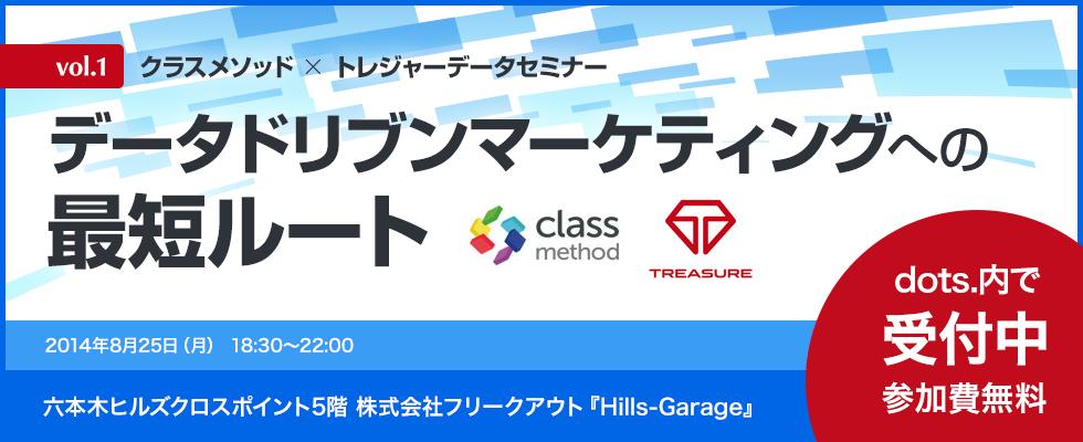 データドリブンマーケティングへの最短ルート 〜クラスメソッド×トレジャーデータセミナー〜