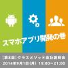 icon-job-fair-2014-09_v2
