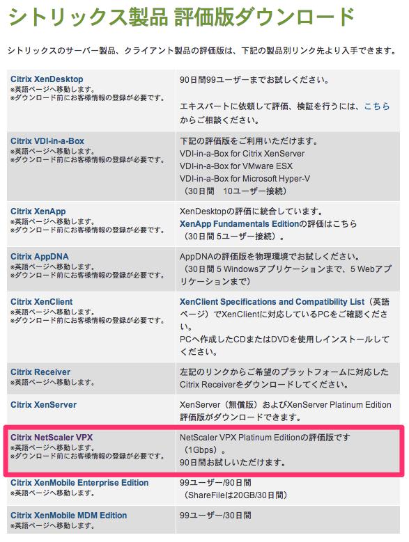 kaji-netscaler_2014-08-08_12_06_27