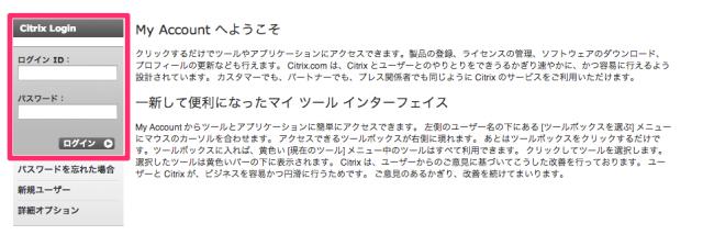 kaji-netscaler_2014-08-08_12_15_15