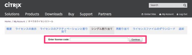 kaji-netscaler_2014-08-08_14_38_00