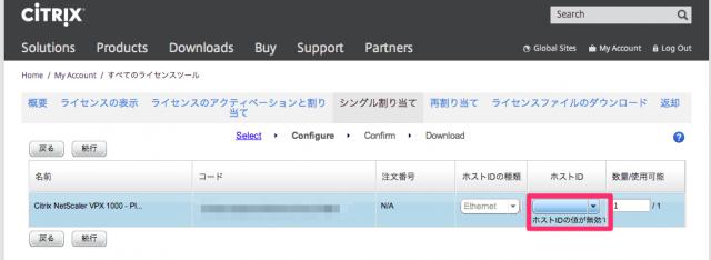 kaji-netscaler_2014-08-08_14_39_36