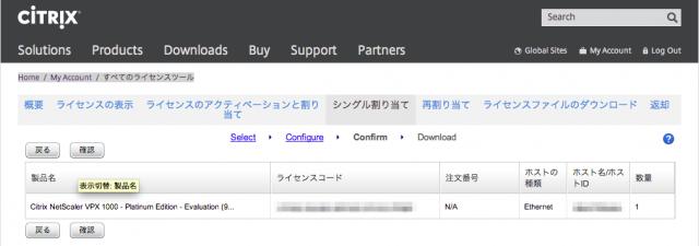 kaji-netscaler_2014-08-08_14_48_58
