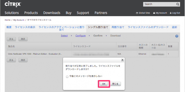 kaji-netscaler_2014-08-08_14_50_19
