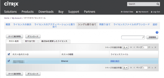 kaji-netscaler_2014-08-08_14_50_40
