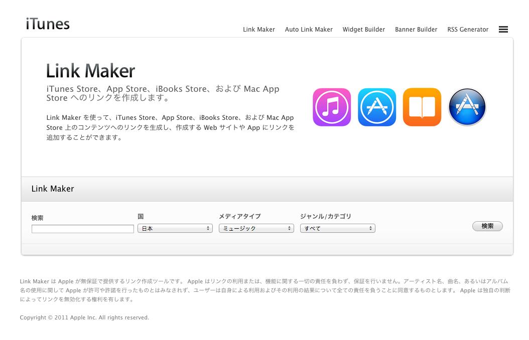 iOS] 知っておいて損はない App Store のアプリのリンク URL