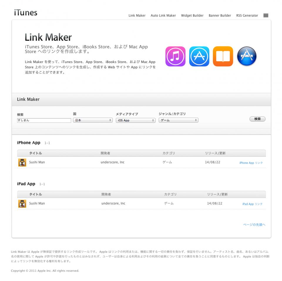 link_maker02
