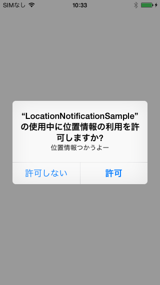 location_notification03