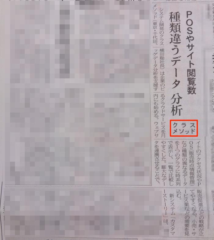 nikkei-paper2