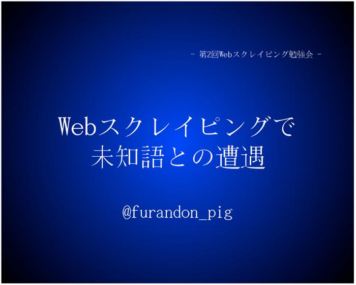 web-scraping-tokyo-02-02