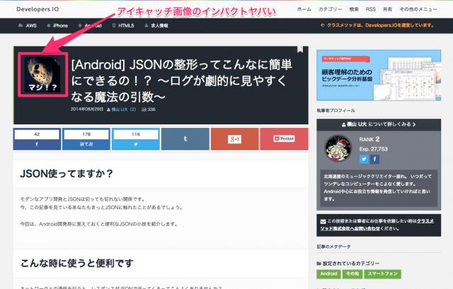 _Android__JSONの整形ってこんなに簡単にできるの!?_〜ログが劇的に見やすくなる魔法の引数〜_|_Developers_IO