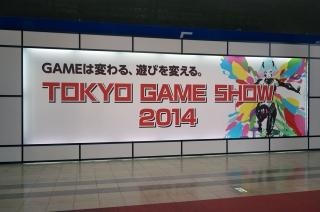 TGS2014