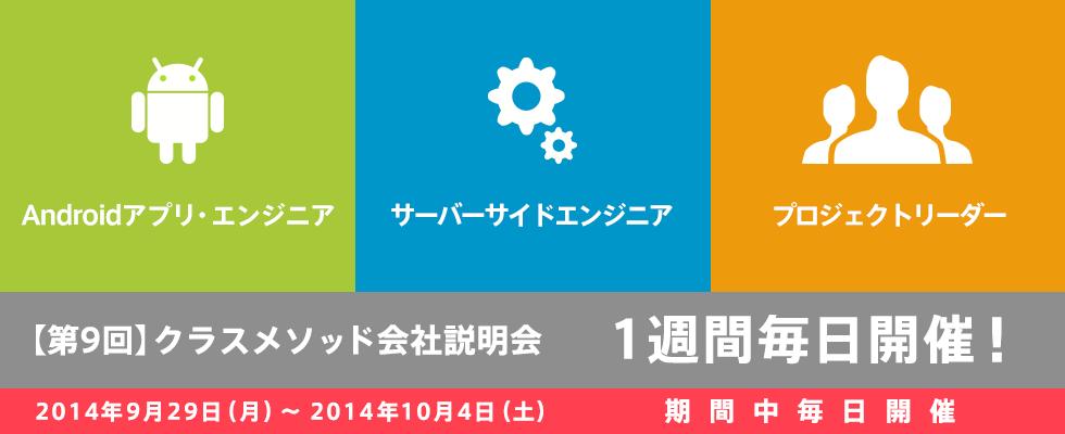 bnr-job-fair-2014-0929@980x400_v2