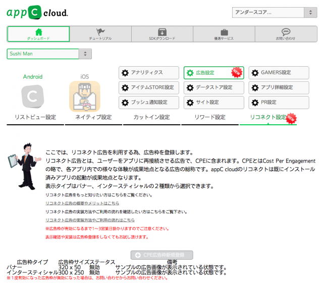 appc-reconnect01