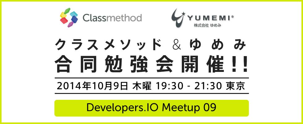 dev-meetup-09-banner_v2