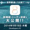 event-lightning-talks-developers-io400x400_v3