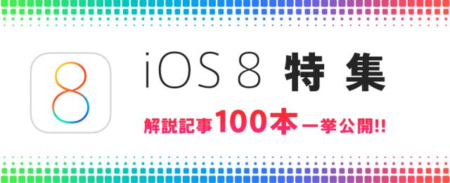 iOS 8特集 解説記事 100本一挙公開!!