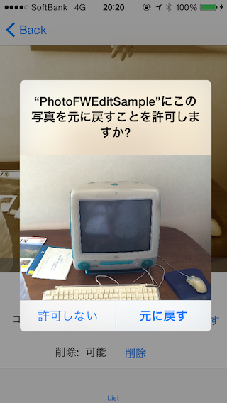 ios8-photo-kit-revert-1