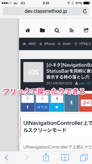 ios8-webkit-intro-3