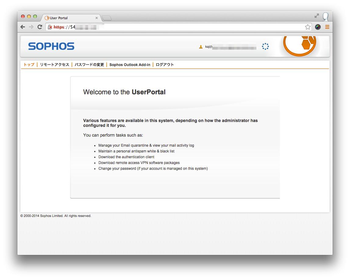 AWS】統合脅威管理「Sophos UTM」を使ってVPCへSSL-VPN接続する