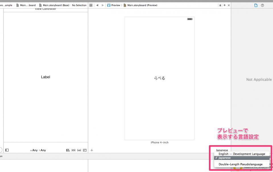 xcode6-localization03-v2