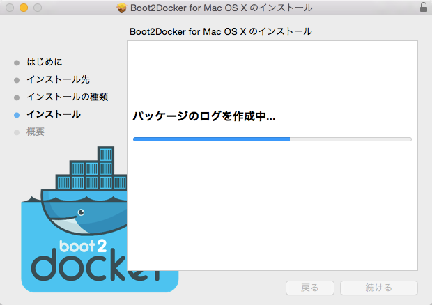Boot2Docker_for_Mac_OS_X_のインストール 3