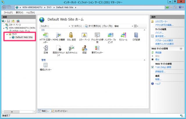 メモ_—_Public_IP_54_64_251_29_と_Windows_7_x64