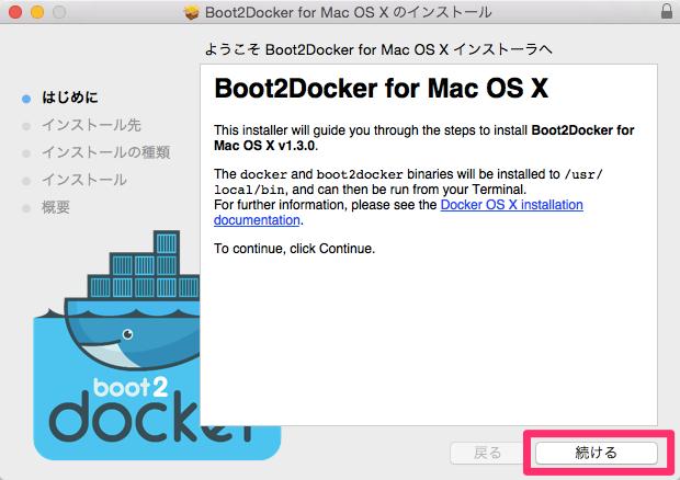Boot2Docker_for_Mac_OS_X_のインストール