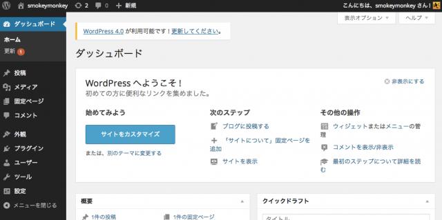 ダッシュボード_‹_smokeymonkey_—_WordPress