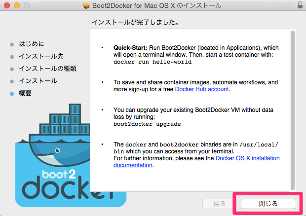 Boot2Docker_for_Mac_OS_X_のインストール 4