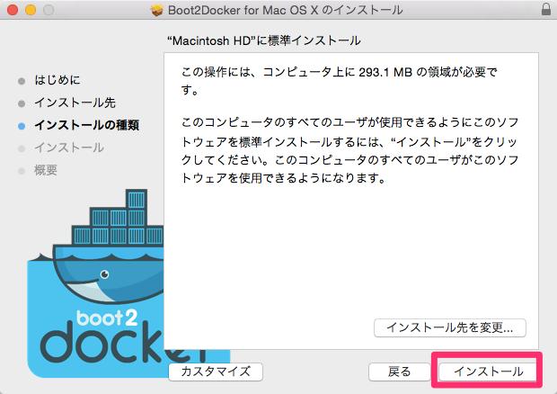 Boot2Docker_for_Mac_OS_X_のインストール 2