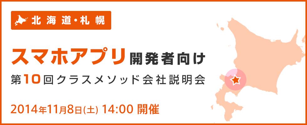 bnr-job-fair-2014-11-980x400