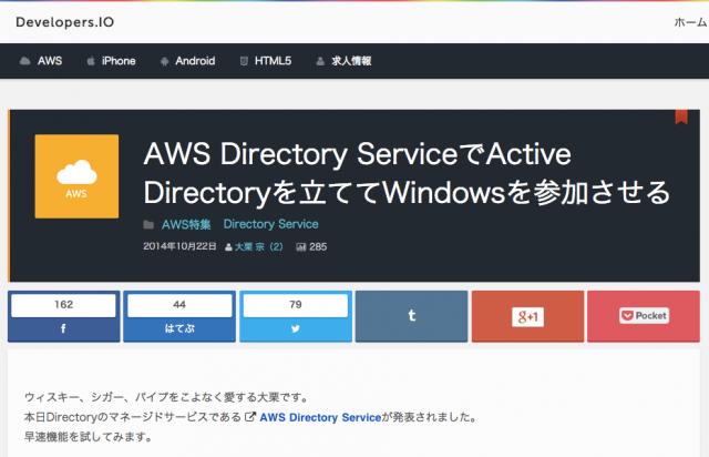 AWS_Directory_ServiceでActive_Directoryを立ててWindowsを参加させる_|_Developers_IO