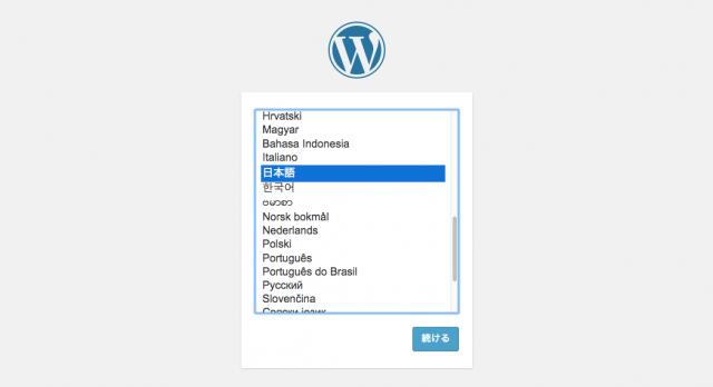 WordPress_›_Installation