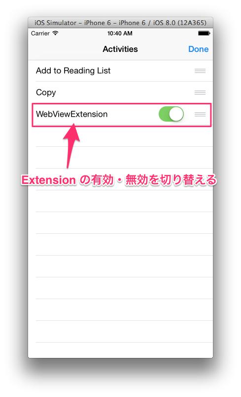 ios-actionextension_016