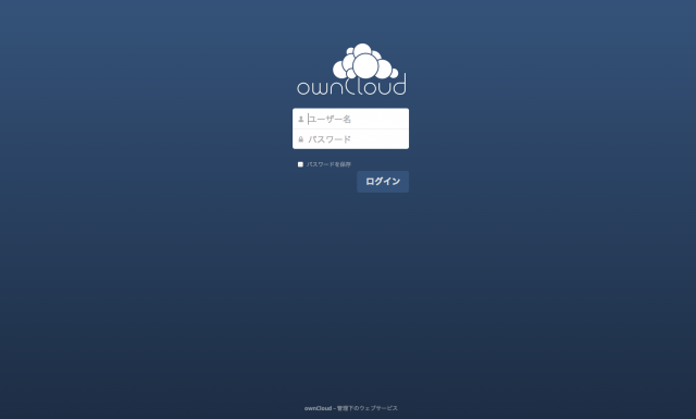 kaji-ownCloud-cfn-Amazon-14