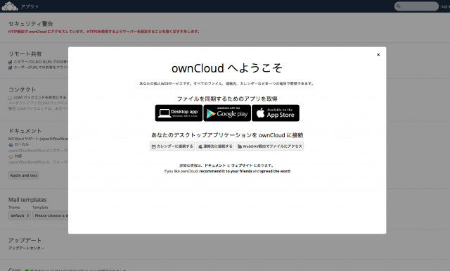 kaji-ownCloud-cfn-Amazon-15