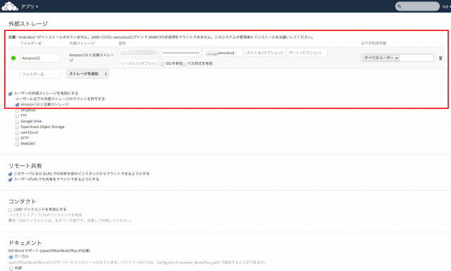 kaji-ownCloud-cfn-Amazon-19