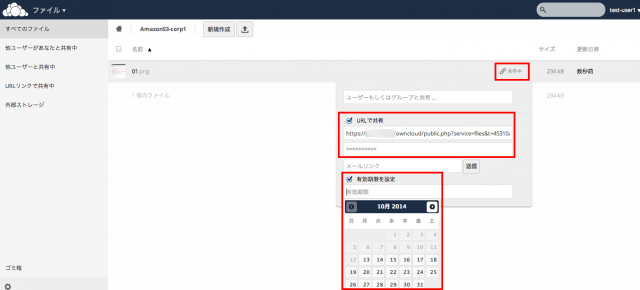 kaji-ownCloud-cfn-Amazon-21