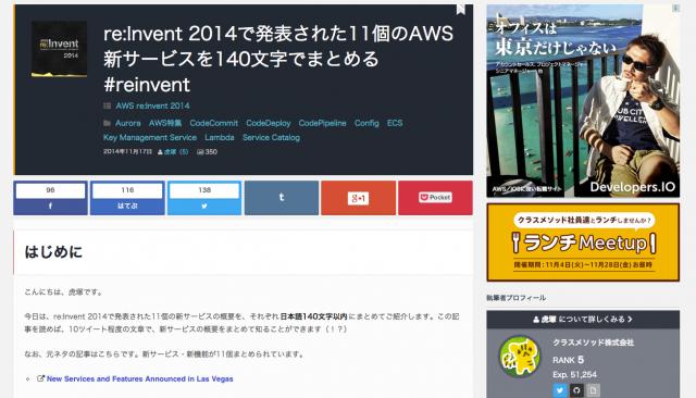 re_Invent_2014で発表された11個のAWS新サービスを140文字でまとめる__reinvent_|_Developers_IO