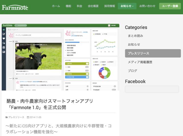 酪農・肉牛農家向けスマートフォンアプリ「Farmnote_1_0」を正式公開_-_株式会社ファームノート