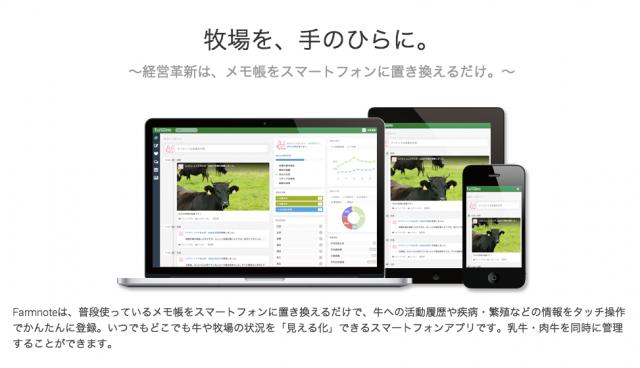 Farmnoteの特徴_-_株式会社ファームノート
