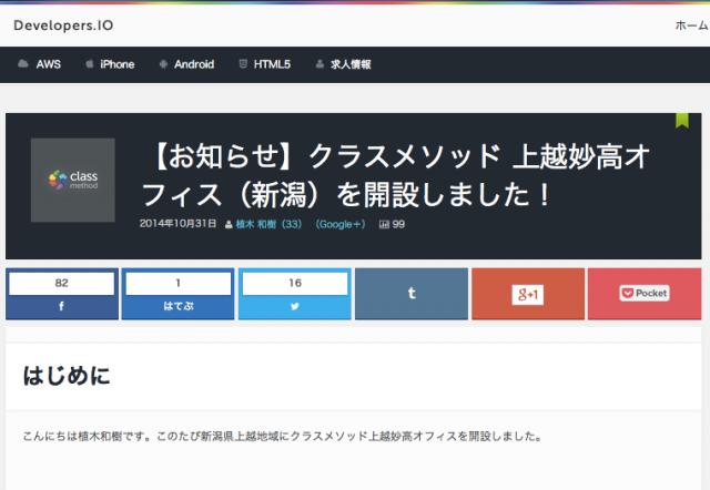 【お知らせ】クラスメソッド_上越妙高オフィス(新潟)を開設しました!_|_Developers_IO