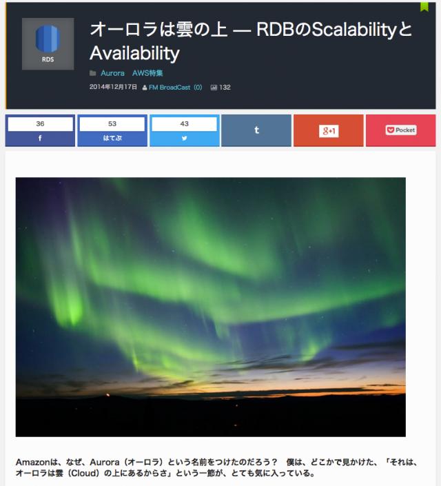 オーロラは雲の上_—_RDBのScalabilityとAvailability_|_Developers_IO
