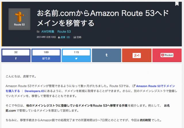 お名前_comからAmazon_Route_53へドメインを移管する_|_Developers_IO