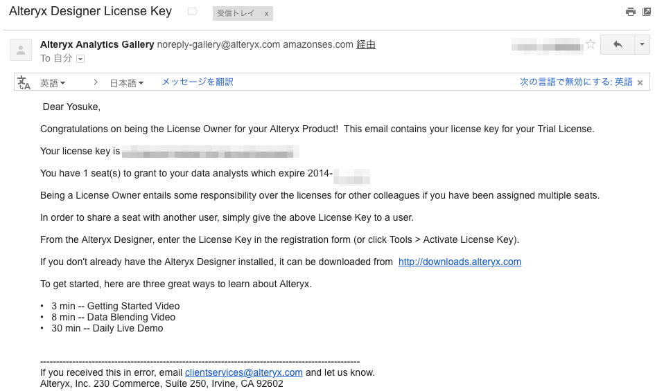 Alteryx Designer14日トライアル版の入手とインストール