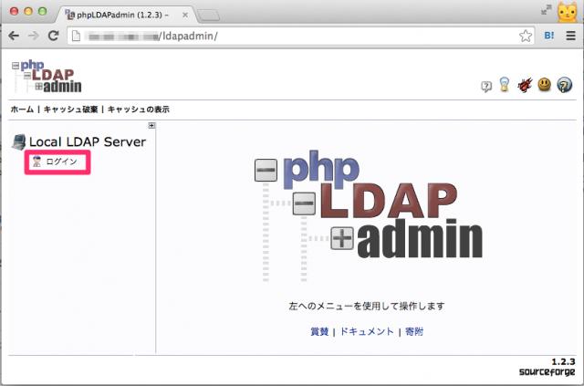 phpLDAPadminの初期画面