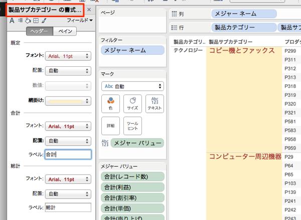 adv-tab-formatting-02