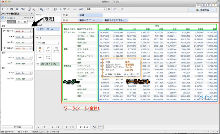 adv-tab-formatting-101